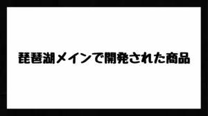 h3見出し1「琵琶湖メインで開発された商品」の装飾画像
