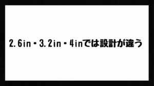 h3見出し2「2.6in・3.2in・4inでは設計が違う」の装飾画像
