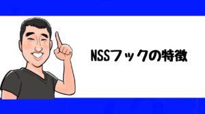 h2見出し2「NSSフックの特徴」の画像