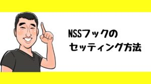 h2見出し3「NSSフックのセッティング方法」の画像
