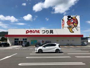 釣具のポイント高松国分寺店の画像