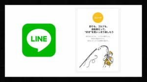 LINEのつり人安心保険