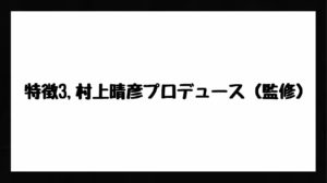 h3見出し3「特徴3,村上晴彦プロデュース(監修)」の装飾画像