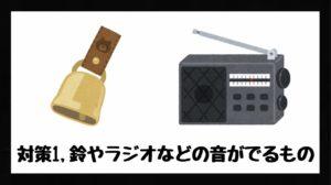 鈴とラジオ
