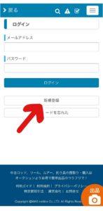 「新規登録」ボタンが分かる画像