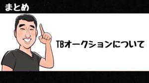 h2見出し5「まとめ:TBオークションについて」の装飾画像