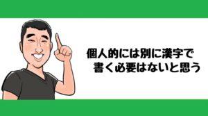 h2見出し4「個人的には別に漢字で書く必要はないと思う」の装飾画像