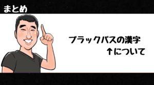 h2見出し5「まとめ:ブラックバスの漢字について」の装飾画像