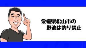 h2見出し2「愛媛県松山市の野池は釣り禁止」の装飾画像