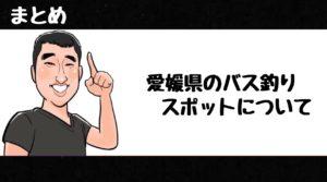 h2見出し3「まとめ:愛媛県のバス釣りスポットについて」の装飾画像