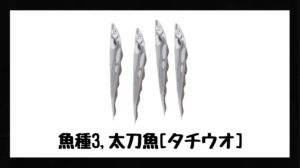 太刀魚[タチウオ]の画像