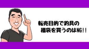 h2見出し5「転売目的で釣具の福袋を買うのはNG!!」の装飾画像