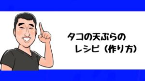 h2見出し2「タコの天ぷらのレシピ(作り方)」の装飾画像