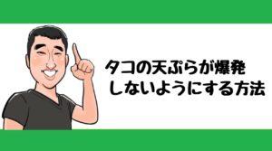 h2見出し4「タコの天ぷらが爆発しないようにする方法」の装飾画像