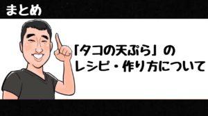 h2見出し5「まとめ:「タコの天ぷらの」のレシピ・作り方」について」の装飾画像