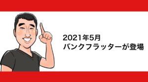 h2見出し1「2021年5月バンクフラッターが登場」の装飾画像