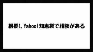 h3見出し1「根拠1,Yahoo!知恵袋で相談がある」の装飾画像
