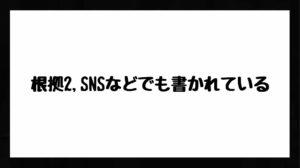 h3見出し2「根拠2,SNSなどでも書かれている」の装飾画像