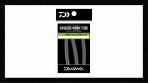 Daiwa:バザーズワームチューブの画像