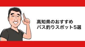 h2見出し1「高知県のおすすめバス釣りスポット5選」の装飾画像