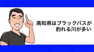 h2見出し2「高知県はブラックバスが釣れる川が多い」の装飾画像