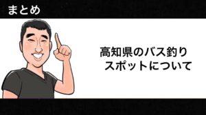 h2見出し3「まとめ:高知県のバス釣りスポットについて」の装飾画像