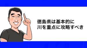h2見出し2「徳島県は基本的に川を重点に攻略すべき」の装飾画像