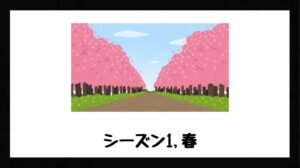 h3見出し6「シーズン1,春」の装飾画像