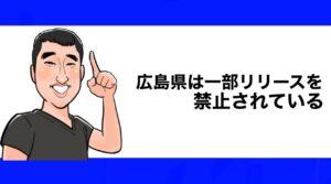h2見出し2「広島県は一部リリースを禁止されている」の装飾画像