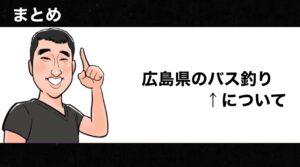 h2見出し4「まとめ:広島のバス釣りについて」の装飾画像
