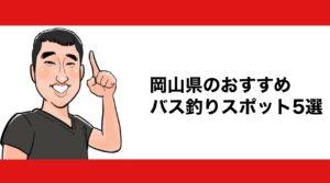 h2見出し1「岡山県のおすすめバス釣りスポット5選」の装飾画像