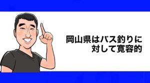 h2見出し2「岡山県はバス釣りに対して寛容的」の装飾画像