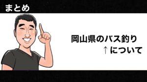 h2見出し4「まとめ:岡山県のバス釣りについて」の装飾画像