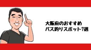 h2見出し1「大阪府のおすすめバス釣りスポット7選」の装飾画像