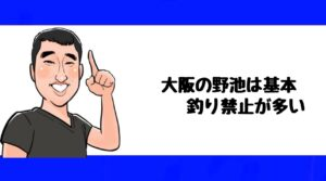 h2見出し2「大阪の野池は基本釣り禁止が多い」の装飾画像