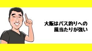 h2見出し3「大阪はバス釣りへの風当たりが強い」の装飾画像