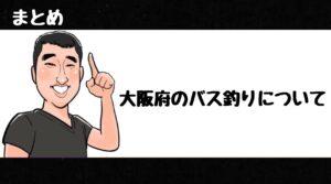h2見出し4「まとめ:大阪府のバス釣りについて」の装飾画像