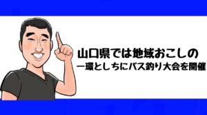 h2見出し2「山口県では地域おこしの一環としてバス釣り大会を開催」の装飾画像