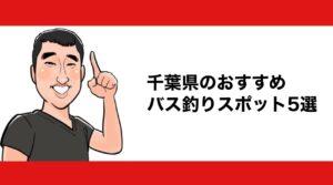 h2見出し1「千葉県のおすすめバス釣りスポット5選」の装飾画像