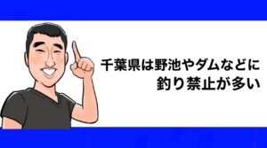h2見出し2「千葉県は野池やダムなどに釣り禁止が多い」の装飾画像