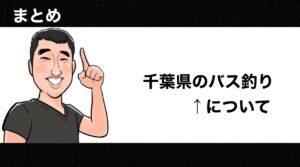 h2見出し3「まとめ:千葉県のバス釣りについて」の装飾画像