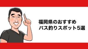 h2見出し1「福岡県のおすすめバス釣りスポット5選」の装飾画像