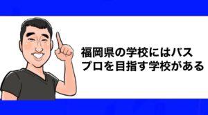 h2見出し2「福岡県の学校にはバスプロを目指す学校がある」の装飾画像