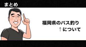 h2見出し4「まとめ:福岡県のバス釣りについて」の装飾画像