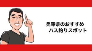 h2見出し1「兵庫県のおすすめバス釣りスポット」の装飾画像