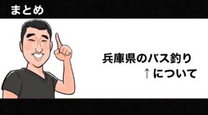 h2見出し4「まとめ:兵庫県のバス釣りについて」の装飾画像