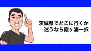 h2見出し2「茨城県でどこに行くか迷うなら霞ヶ浦一択」の装飾画像