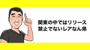 h2見出し3「関東の中ではリリース禁止でないレアな県」の装飾画像