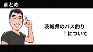 h2見出し4「まとめ:茨城県のバス釣りについて」の装飾画像