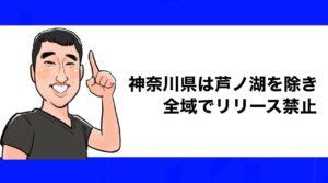 h2見出し2「神奈川県は芦ノ湖を除き全域でリリース禁止」の装飾画像